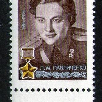 SS 1976 г. 60-летие со дня рождения Л.М.Павличенко  (Чистая (**)). КЦ10руб.
