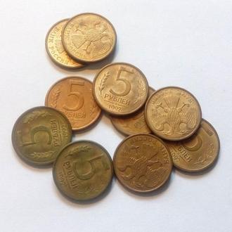 Россия 5 рублей 1992 год Л. Еще 100 лотов!