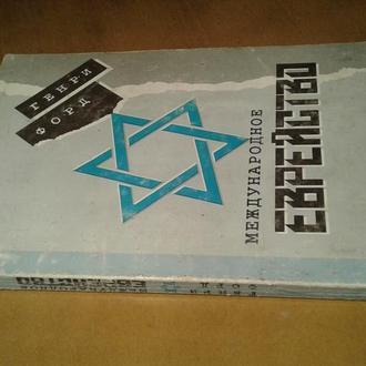 Форд Генри. Международное еврейство