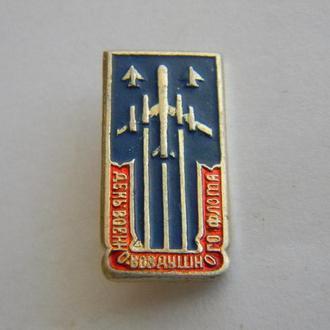 Знак авиации  день военно-воздушного флота