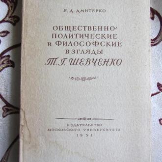 Дмитерко Я. Общественно-политические и философские взгляды Т.Г. Шевченко