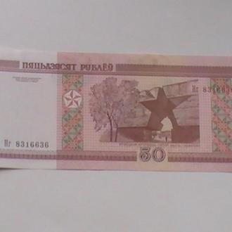 50 Рублей 2000 г Беларусь