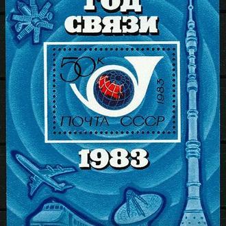 Почтовая марка( Всемирный год связи) 1983