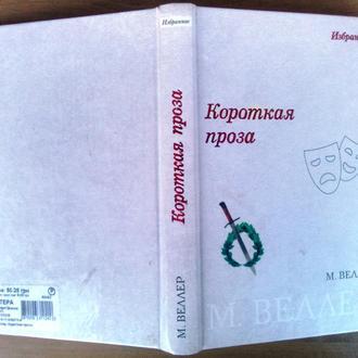 Веллер М.  Короткая проза.  М. АСТ 2006г. 364 с.  твердый переплет, обычный формат