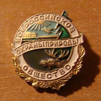 Всероссийское общество охраны природы  (4)