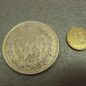 монета 1 рубль 1813 год серебро 20,43 г
