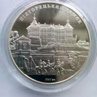 Підгорецький замок / Подгорецкий замок 5 гривень 2015 рік