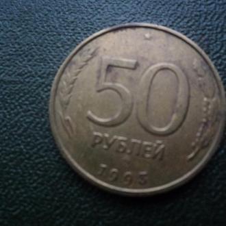 Россия 1993г. 50 рублей.
