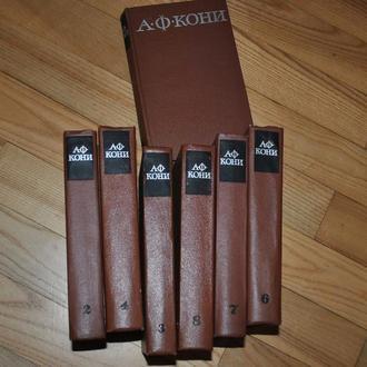 А. Кони. Сочинения в 8 томах (2-ой том из 8-ми)