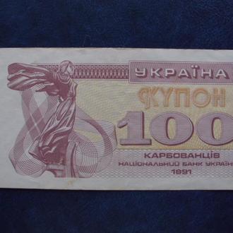 Украина, 1991, 100 карбованцев (купон)