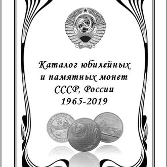 Shantal, Каталог юбилейных монет СССР России 1965-2019 (никель)