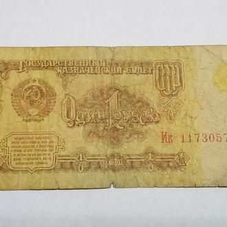 1 рубль 1961 057
