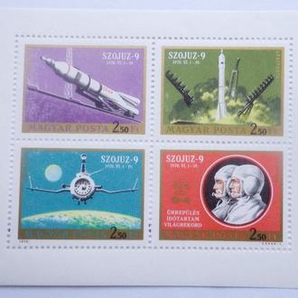 Блок 1970 г Венгрия СОЮЗ - 9