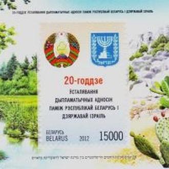 Беларусь 2012 Дип. отношения с Израилем. Блок MNH
