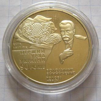 Украина_ 90-річчя утворення першого Уряду України   2грн. 2007р.