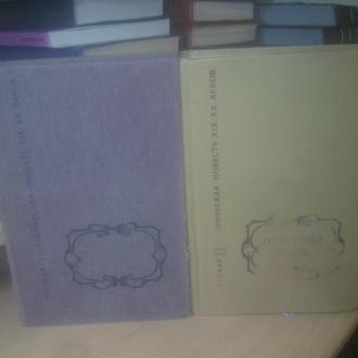 Предания веков в 2 томах