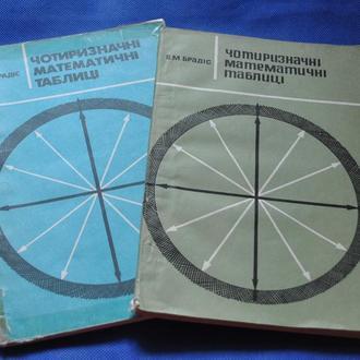В.М. Брадіс. Чотиризначні математичні таблиці