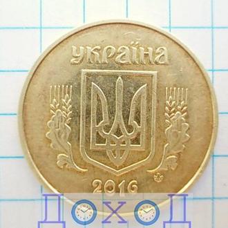 Монета Украина Україна 50 копеек копійок 2016 гурт мелкие насечки магнит №1