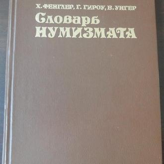 Словарь нумизмата. Фенглер Х., Гироу Г., Унгер В.