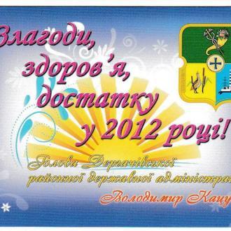 Календарик 2012 Политика