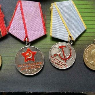 Медали за Доблестный труд , за трудовое отличие, за победу над японией, за взятие берлина