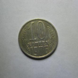 10 копеек 1976