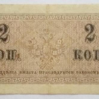 Россия  2  коп .  1915  г
