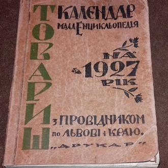 Калєндар мала енцикльопедія ТОВАРИШ на 1927р. З провідником по Львові і краю.