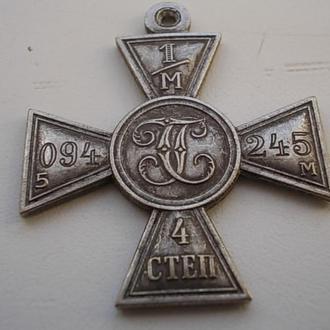 георгиевский крест миллионник БМ первая мировая посеребрение