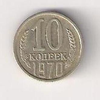 10 копеек 1970