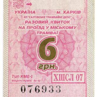 Талон Харьков 2019 г. - 6 гривень Трамвай Тип 6