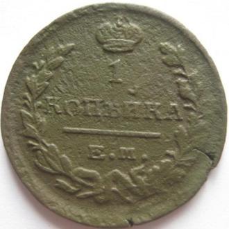 1 копейка 1823г.ФГ