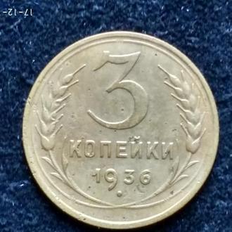 3 копейки. СССР. 1936