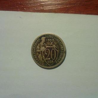 20 копеек СССР 1933 года