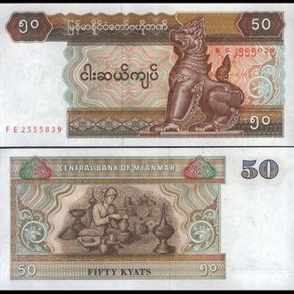 БИРМА / МЬЯНМА 50 кьят 1994  UNC