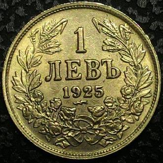 Болгария 1 лев 1925 год ОТЛИЧНОЕ РЕДКОЕ СОСТОЯНИЕ!!!!!!!!!