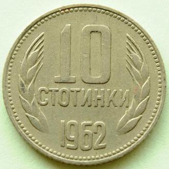 (А) Болгария 10 стотинок, 1962