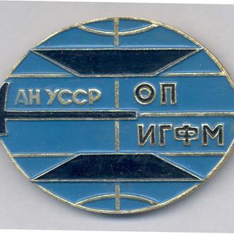Знак Углепром ОП ИГФМ..