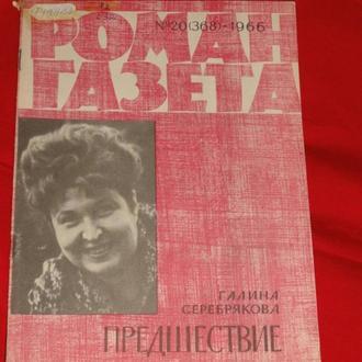 Серебрякова Галина: Предшествие. Роман газета.1966 г