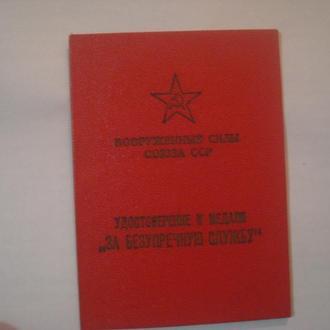 """Удостоверение """"За безупречную службу""""  (училище, подпись генерала)"""