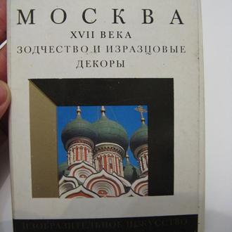 Набор открыток Москова, XVII века Зодчество и изразцовые декоры 1990 год 18шт