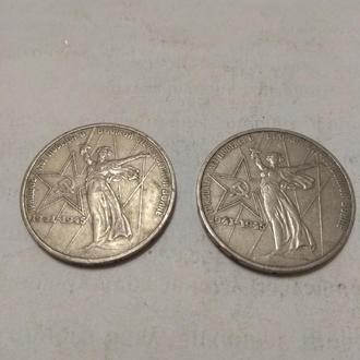 Монета 1 рубль 1975