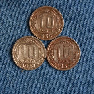 СССР 10 коп 1935 1938 1939 г