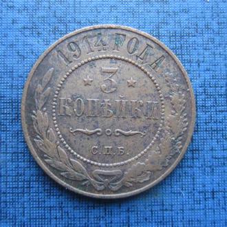 Монета 3 копейки Россия 1914 состояние