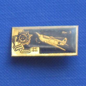 Самолёт ВОВ ЯК-3