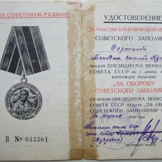 За оброну Заполярья 1945 г. вр. Начфин конвойно-стрелковой роты Северного флота.