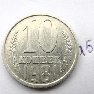 10 копеек СССР 1981 год