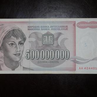 Югославия 500000000 1993 500 млн