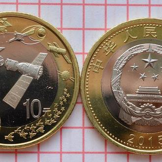 Китай 10 юань, 2015 Космос