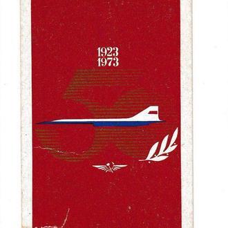 Календарик 1973 Аэрофлот 50 лет